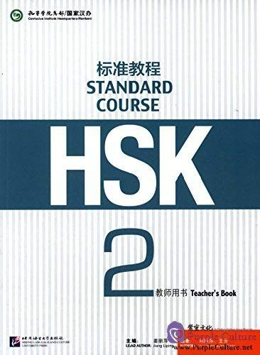 Hsk Standard Course 2 - Teacher's Book: Jiang, Liping