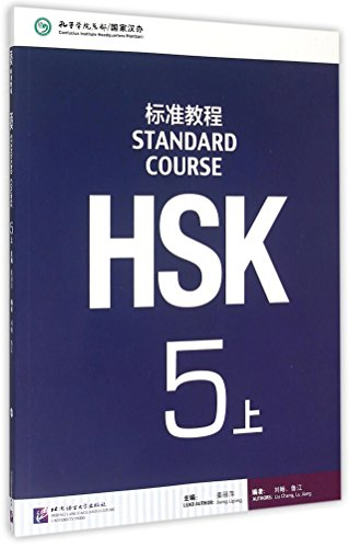 9787561940334: Hsk Standard Course 5A - Textbook (with CD) (Chinese Edition)