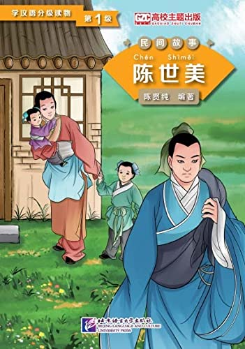 9787561940594: Chen Shimei (Level 1) - Graded Readers for Chinese Language Learners (Folktales) (English and Chinese Edition)