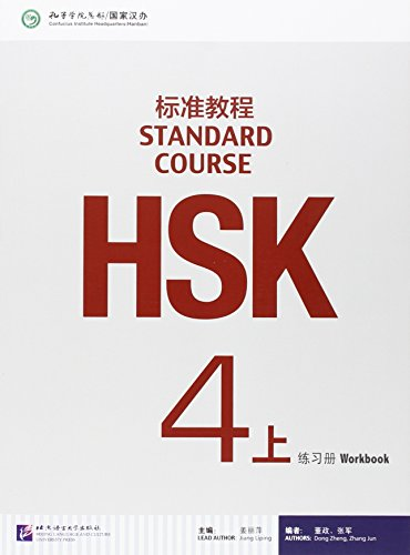 9787561941171: HSK Standard Course 4A - Workbook