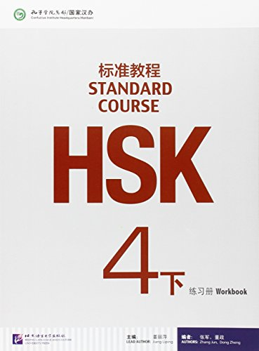 9787561941447: HSK Standard Course 4B - Workbook (English and Chinese Edition)