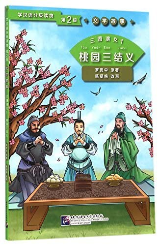 9787561942765: Three Kingdoms 1: Oath of the Peach Garden (Level 2) - Graded Readers for Chinese Language Learners (Literary Stories) (English and Chinese Edition)