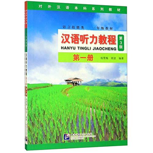 Hanyu Tingli Jiaocheng vol. 1 (Paperback): Yang Xuemei, Hu