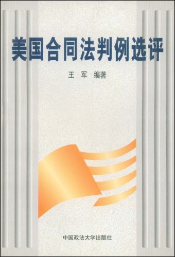 U.S. election law precedents Contract Review(Chinese Edition): WANG JUN BIAN