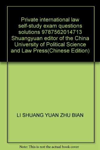 9787562014713: Private international law self-study exam questions solutions 9787562014713 Shuangyuan editor of the China University of Political Science and Law Press(Chinese Edition)