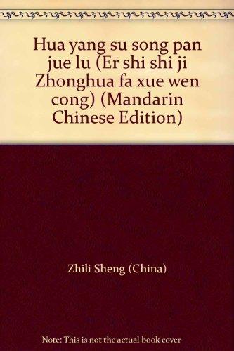 cosmopolitan jurisprudence proceedings (paperback)(Chinese Edition): ZHI LI GAO DENG SHEN PAN TING