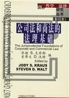 9787562024323: The Jurisprudential Foundations of Corporate and Commercial Law