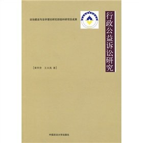 Research Administrative Public Interest Litigation(Chinese Edition): HUANG XUE XIAN