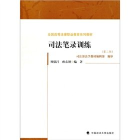 9787562037989: Judicial record training (2nd Edition) [Paperback](Chinese Edition)