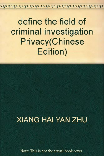define the field of criminal investigation Privacy(Chinese Edition): XIANG HAI YAN ZHU