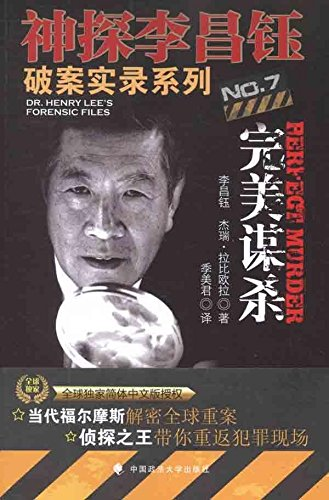 Detective Henry Lee detection Record Series 7: The perfect murder(Chinese Edition): LI CHANG YU. ...