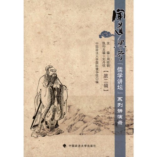 Wen Tao DLB - Confucianism pulpit series of Lectures (Part II)(Chinese Edition): ZHOU GUI DIAN