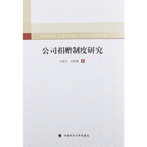 9787562043119 donation system(Chinese Edition): MA YU HONG