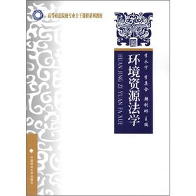 9787562043416: Higher Institutions of Politics and main courses textbook series: Environmental and Resources Law(Chinese Edition)