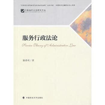 Services Administrative Law Theory(Chinese Edition): LU WEI MING