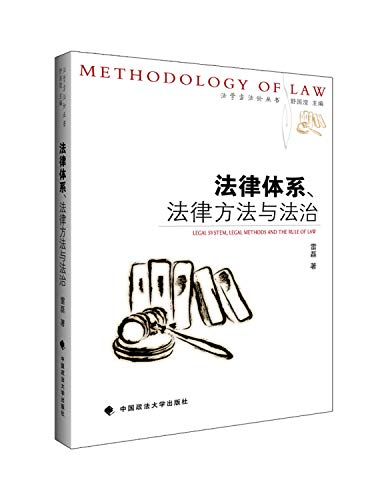 9787562065371: The legal system. the rule of law and legal method(Chinese Edition)