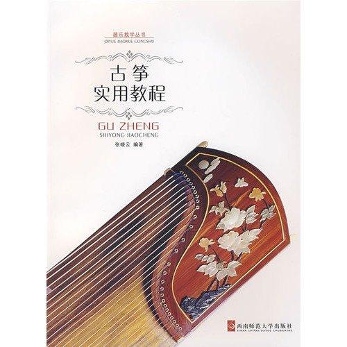 Zheng Zhang Xiaoyun 9787562138976 Genuine practical tutorial(Chinese Edition): ZHANG XIAO YUN