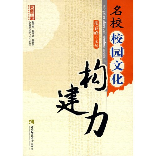 9787562146971: Construction Power of Elite School Campus Culture (Chinese Edition)