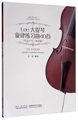 9787562150763: Lee cello melody Etude 40 (Op. 31 teaching Edition) Instrumental Teaching Series(Chinese Edition)