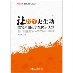 Make teaching more lively - happy students to stimulate interest in the cognitive(Chinese Edition):...