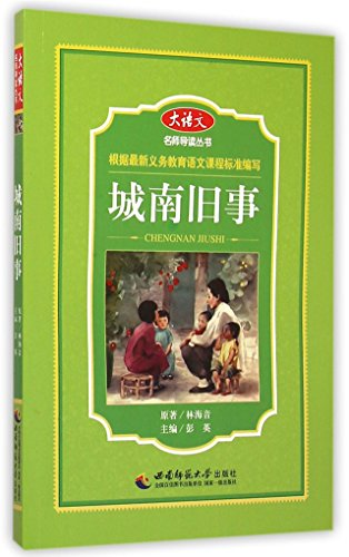 9787562165941: My Memories of Old Beijing (Chinese Edition)