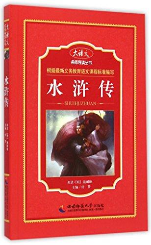 Water Margin big language teacher Introduction Books(Chinese Edition): MING ] SHI NAI AN