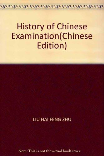 History of Chinese Examination(Chinese Edition): LIU HAI FENG ZHU