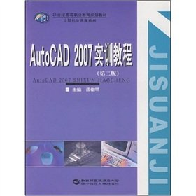 9787562234302: AutoCAD 2007 training tutorial(Chinese Edition)