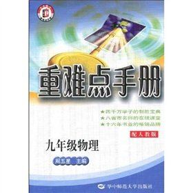 Ninth-grade physics (with PEP) heavy and difficult manual(Chinese Edition): XING, ZHOU WU