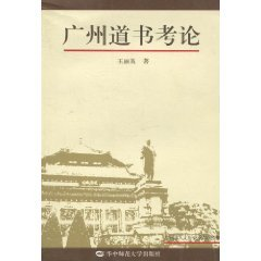 9787562241324: Guangzhou Dao Dynasty (Other)(Chinese Edition)