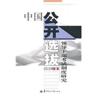 9787562245520: Chinese public examination system of selection of leading cadres(Chinese Edition)