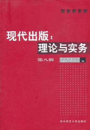 9787562246084: Modern Publishing: Theory and Practice eighth series(Chinese Edition)