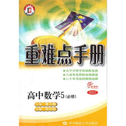 The important difficulties Manual - high school mathematics 5 (compulsory) (BSD) - Wangjiang Song(...