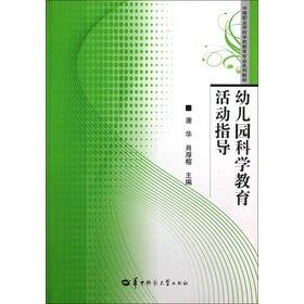 Secondary vocational schools. pre-school professional series of: TANG HUA .