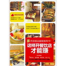 This open restaurants to earn(Chinese Edition): CHANG HUA