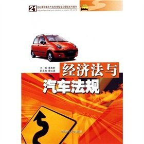 Economic Law and automotive regulations ( including CD-ROM )(Chinese Edition): HUANG BEN XIN
