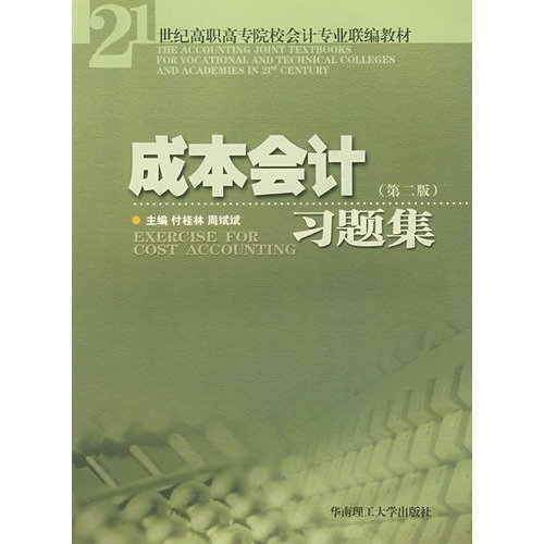 Cost Accounting - (including supporting problem sets)(Chinese Edition): FU GUI LIN