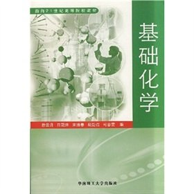 9787562326205: Basic Chemistry (teaching institutions of higher learning for the 21st Century)(Chinese Edition)