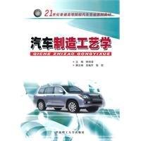 9787562328612: automotive technology(Chinese Edition)