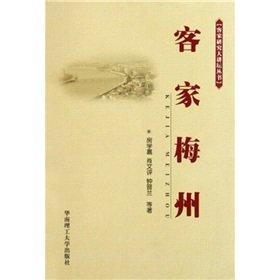 9787562328735: Hakka of Meizhou [Paperback](Chinese Edition)