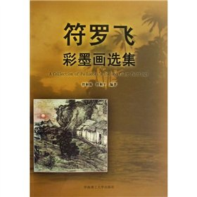 9787562331971: Fu Luo Fei ink and color painting Anthology (paperback)