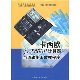 9787562334408: School-enterprise cooperation teaching project training materials: Casio fx-5800P calculator and road construction stakeout program(Chinese Edition)
