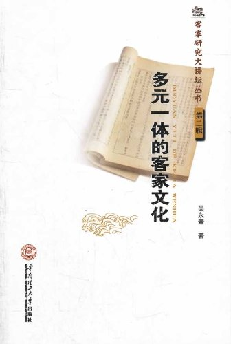 9787562335443: Diversity in Unity of Hakka Culture (Chinese Edition)