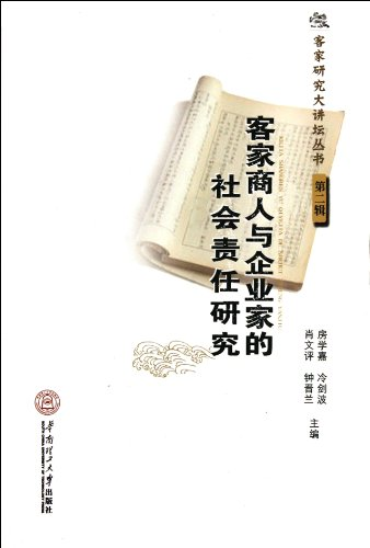 9787562335498: Study of Social Responsibilities of Hakka Businessmen and Enterpreneurs (Chinese Edition)