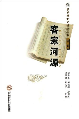 Hakka Heyuan genuine(Chinese Edition): FANG XUE JIA