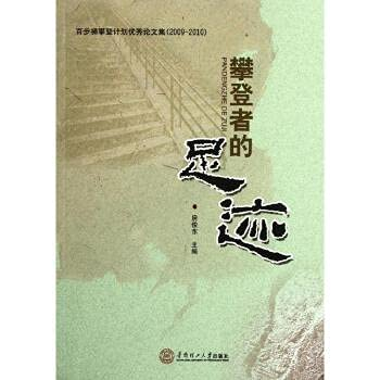 9787562335832: Climbers footprints :2009-2010 Mast ladder climbing program excellent Proceedings