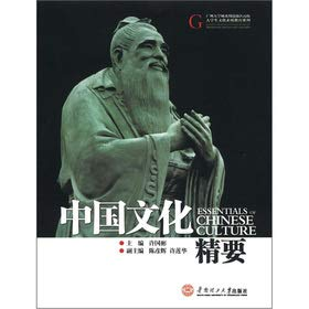9787562336563: Guangzhou University and the surrounding areas of College Students Cultural Quality Education Series: Chinese Culture Essentials(Chinese Edition)