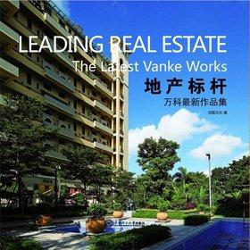 9787562337669: Real estate benchmark: Vanke latest Portfolio(Chinese Edition)