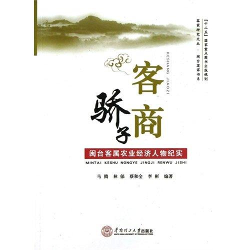Merchants Project Runway: Fujian and Taiwan Hakka: MA TENG .