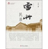 9787562338444: Books Lingnan Lingnan architecture classic residential Series: Leizhou dwellings(Chinese Edition)